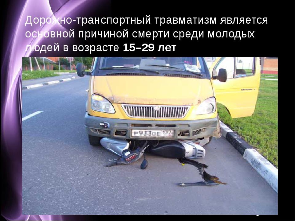 Дорожно-транспортный травматизм является основной причиной смерти среди молод...
