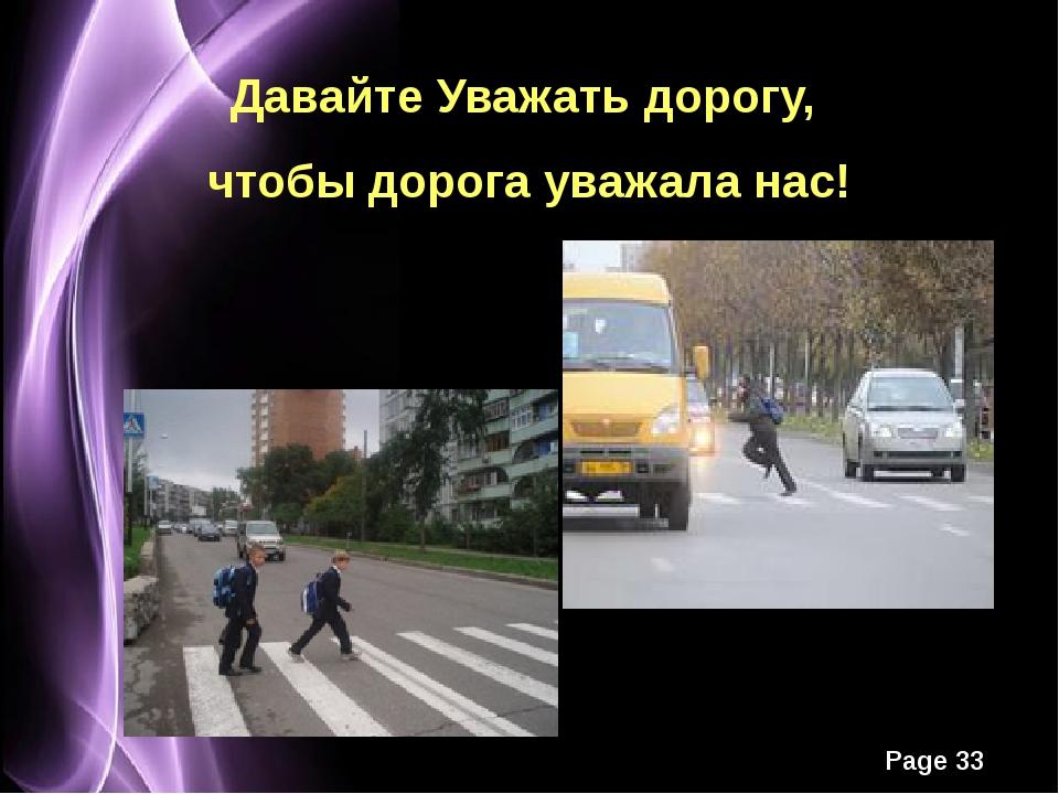 Давайте Уважать дорогу, чтобы дорога уважала нас! Page