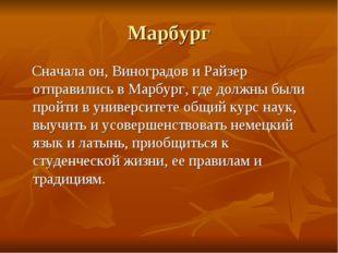 Марбург Сначала он, Виноградов и Райзер отправились в Марбург, где должны был