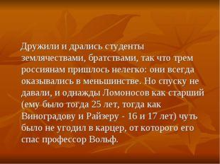 Дружили и дрались студенты землячествами, братствами, так что трем россиянам