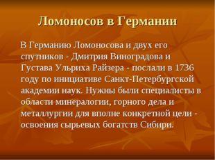 Ломоносов в Германии В Германию Ломоносова и двух его спутников - Дмитрия Вин