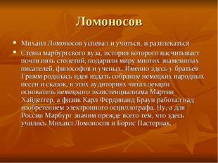 Ломоносов Михаил Ломоносов успевал и учиться, и развлекаться Стены марбургско