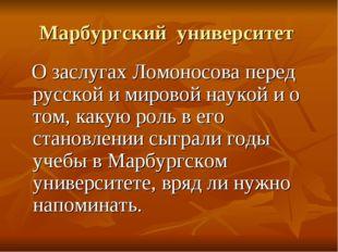 Марбургский университет О заслугах Ломоносова перед русской и мировой наукой