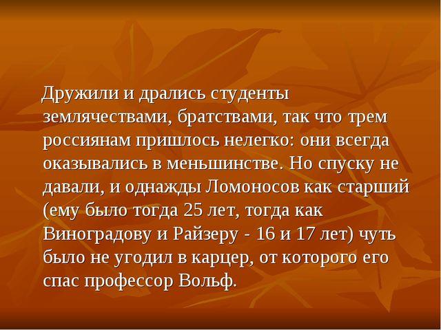 Дружили и дрались студенты землячествами, братствами, так что трем россиянам...