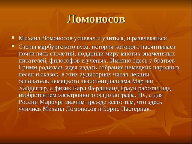 Ломоносов Михаил Ломоносов успевал и учиться, и развлекаться Стены марбургско...