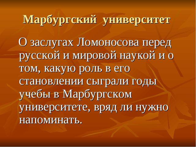 Марбургский университет О заслугах Ломоносова перед русской и мировой наукой...