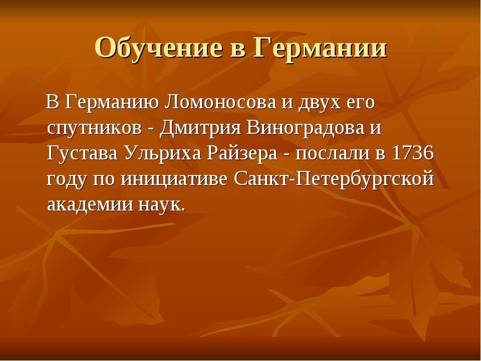 Обучение в Германии В Германию Ломоносова и двух его спутников - Дмитрия Вино...