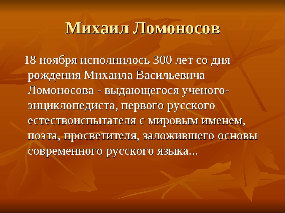Михаил Ломоносов 18 ноября исполнилось 300 лет со дня рождения Михаила Василь...