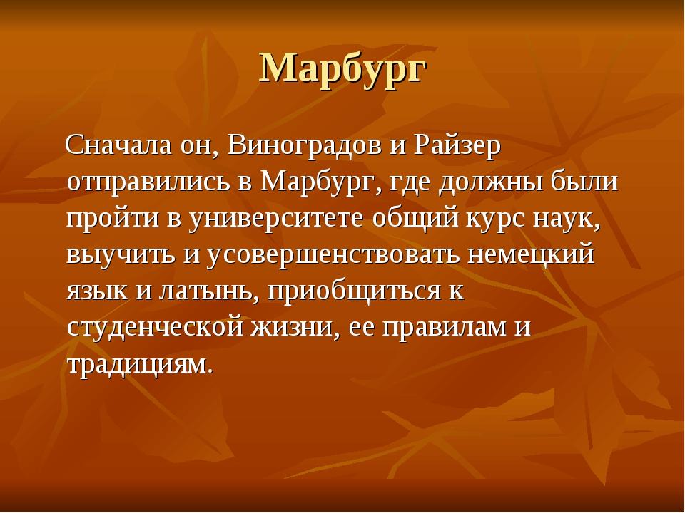 Марбург Сначала он, Виноградов и Райзер отправились в Марбург, где должны был...