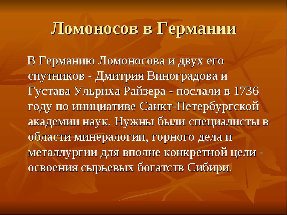 Ломоносов в Германии В Германию Ломоносова и двух его спутников - Дмитрия Вин...