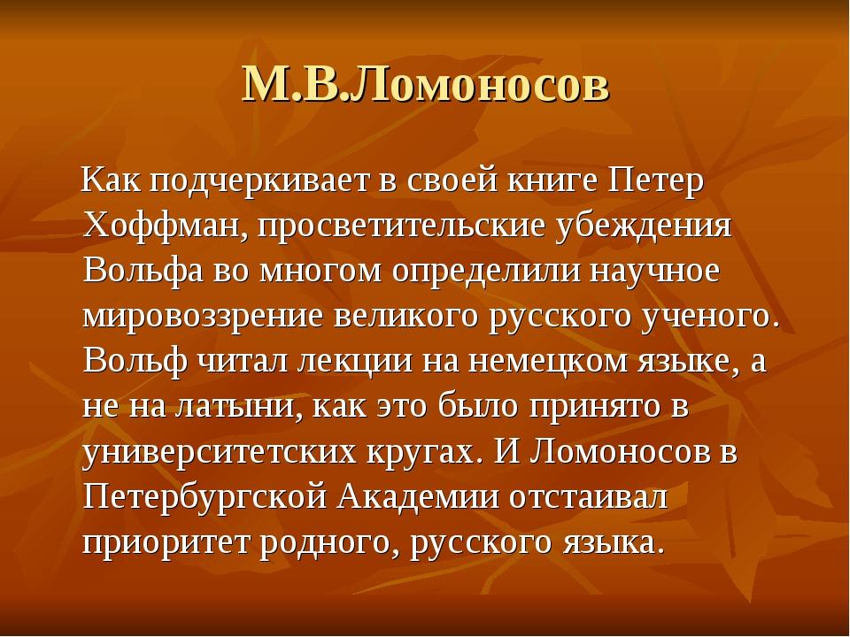 М.В.Ломоносов Как подчеркивает в своей книге Петер Хоффман, просветительские...