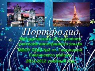 Портфолио Методического объединения учителей иностранного языка МБОУ СОШ №3 с