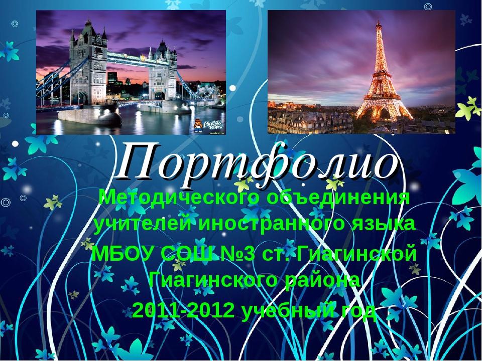 Портфолио Методического объединения учителей иностранного языка МБОУ СОШ №3 с...