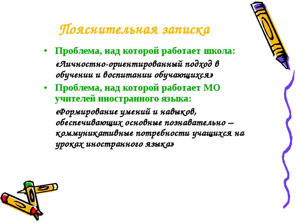Пояснительная записка Проблема, над которой работает школа: «Личностно-ориен...