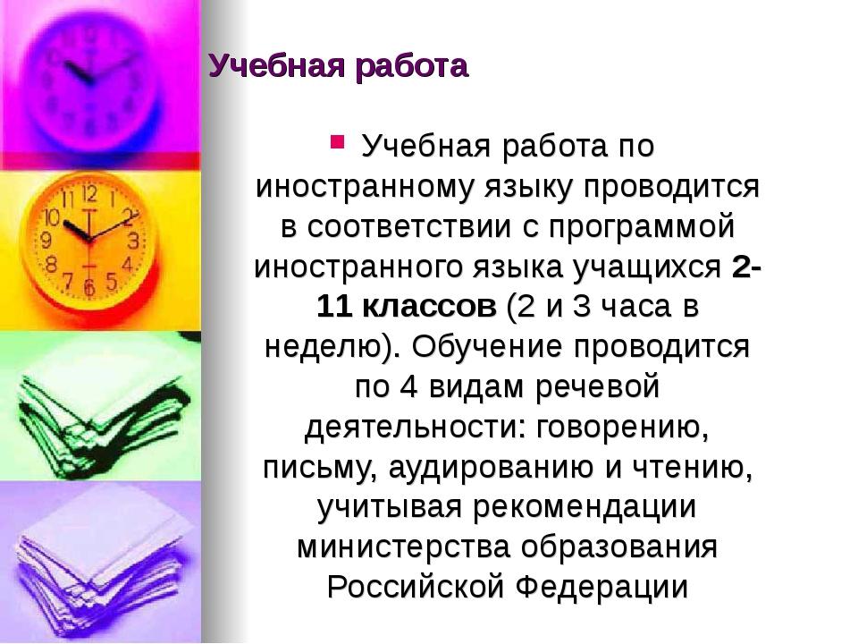 Учебная работа Учебная работа по иностранному языку проводится в соответствии...