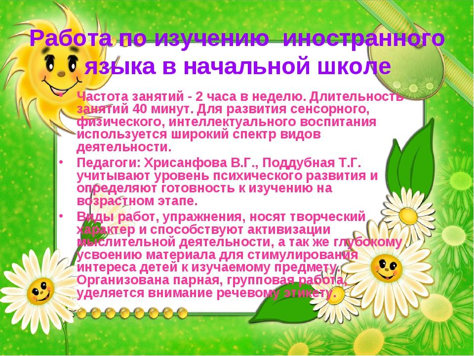 Работа по изучению иностранного языка в начальной школе Частота занятий - 2 ч...