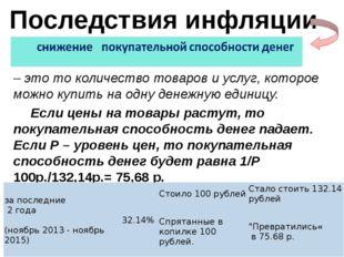 Посчитаем… Предположим молоко стоило30 рублей. За январе инфляция составила