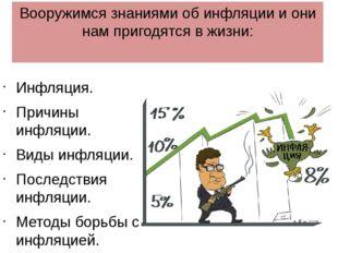 Вооружимся знаниями об инфляции и они нам пригодятся в жизни: Инфляция. Причи