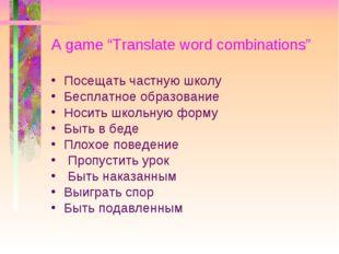 """A game """"Translate word combinations"""" Посещать частную школу Бесплатное образо"""