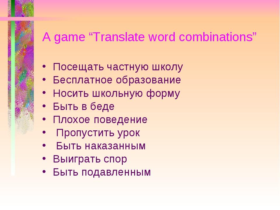 """A game """"Translate word combinations"""" Посещать частную школу Бесплатное образо..."""