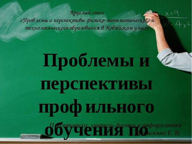 Круглый стол «Проблемы и перспективы физико-математического и технологическог...