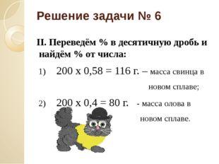 Решение задачи № 6 II. Переведём % в десятичную дробь и найдём % от числа: 20