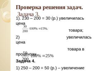 Проверка решения задач. Задача 3. 1). 230 – 200 = 30 (р.) увеличилась цена то