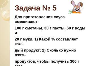 Задача № 5 Для приготовления соуса смешивают 100 г сметаны, 30 г пасты, 50 г