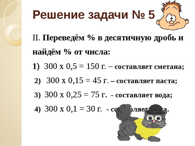 Решение задачи № 5 II. Переведём % в десятичную дробь и найдём % от числа: 1)...