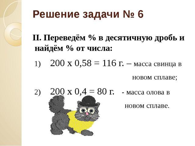 Решение задачи № 6 II. Переведём % в десятичную дробь и найдём % от числа: 20...