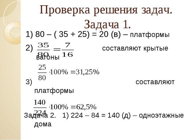 Проверка решения задач. Задача 1. 1) 80 – ( 35 + 25) = 20 (в) – платформы 2)...