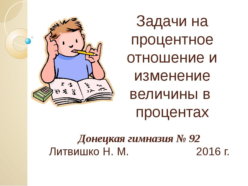 Задачи на процентное отношение и изменение величины в процентах Донецкая гимн...
