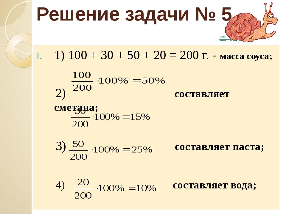 Решение задачи № 5 1) 100 + 30 + 50 + 20 = 200 г. - масса соуса; 2) составляе...
