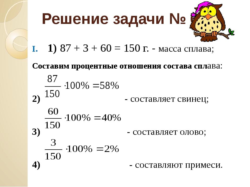 Решение задачи № 6 1) 87 + 3 + 60 = 150 г. - масса сплава; Составим процентны...