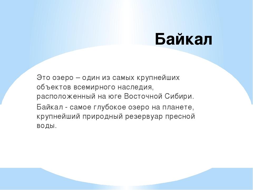 Байкал Это озеро – один из самых крупнейших объектов всемирного наследия, рас...