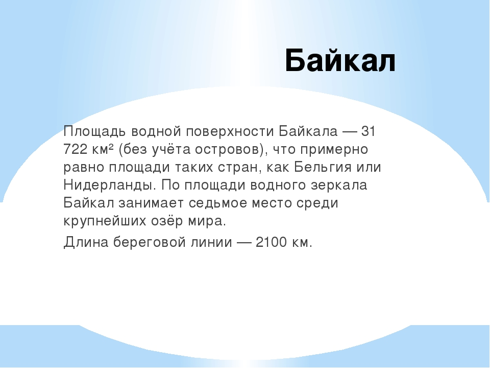 Байкал Площадь водной поверхности Байкала — 31 722 км² (без учёта островов),...