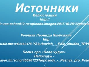 Источники Иллюстрации http://blogs.minusa-school12.ru/uploads/images/2015/10/