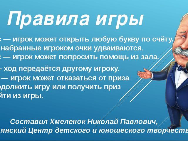 Составил Хмеленок Николай Павлович, Городнянский Центр детского и юношеского...