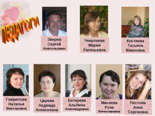 Зверев Сергей Анатольевич Чекулаева Мария Евгеньевна Костяева Татьяна Ивановн