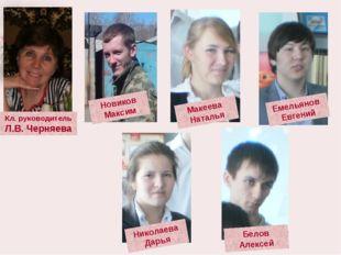 Новиков Максим Емельянов Евгений Белов Алексей Макеева Наталья Николаева Дарь
