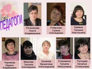 Рачковская Ольга Владимировна Романова Галина Александровна Бабина Татьяна Ан