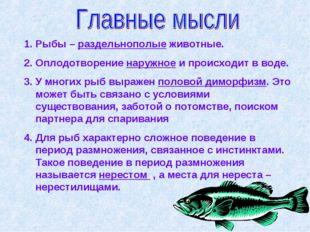 Рыбы – раздельнополые животные. Оплодотворение наружное и происходит в воде.