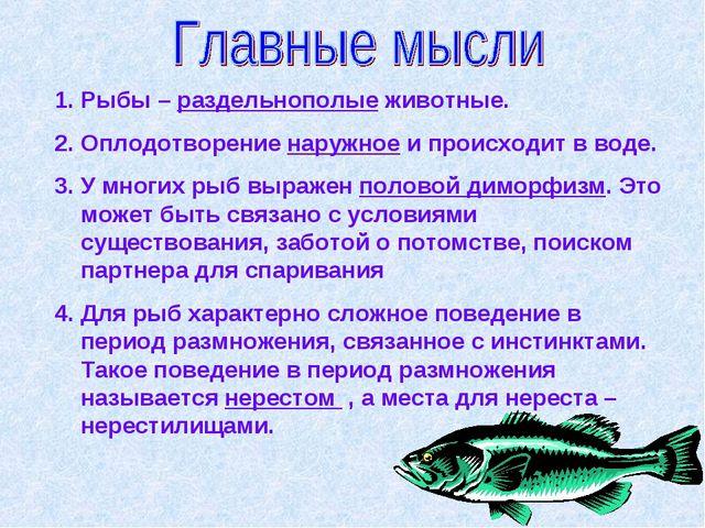 Рыбы – раздельнополые животные. Оплодотворение наружное и происходит в воде....