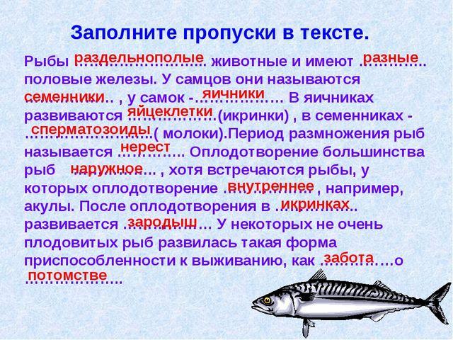 Заполните пропуски в тексте. Рыбы ……………………... животные и имеют ………….. половые...