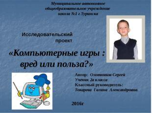 Муниципальное автономное общеобразовательное учреждение школа №1 г.Туринска