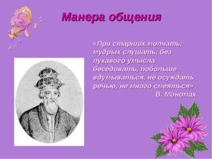 «При старших молчать, мудрых слушать, без лукавого умысла беседовать, побольш