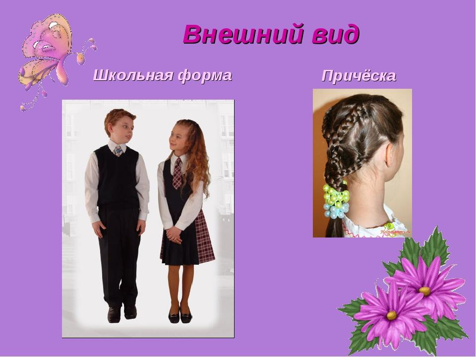 Внешний вид Школьная форма Причёска