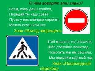 О чём говорят эти знаки? Всем, кому даны колёса, Передай ты наш совет: Пусть