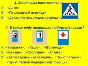 3. Этот знак называется: А) «Дети» Б) «Пешеходный переход» В) «Движение пеше