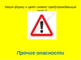 Какую форму и цвет имеют предупреждающие знаки? Прочие опасности